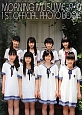 MORNING MUSUME。 9・10 1ST.OFFICIAL PHOTO BOOK