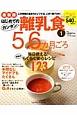 はじめてのカンタン離乳食<最新版> 5〜6カ月ごろ(1)