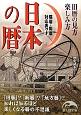 日本の暦 旧暦の見方 楽しみ方