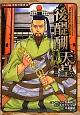 後醍醐天皇 コミック版日本の歴史32 室町人物伝