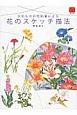 水彩&水彩色鉛筆による 花のスケッチ描法 カルチャーシリーズ<普及版>