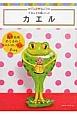 カエル 乙女の玉手箱シリーズ 古今東西めくるめくカエルコレクション Frog