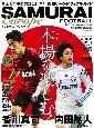 SAMURAI FOOTBALL Europe 2012-2013 日本人選手の活躍に注目! 欧州リーグ・ビジュアルガ