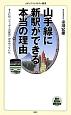 山手線に新駅ができる本当の理由 そこには「ニッポンの復活」がかかっていた