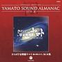 YAMATO SOUND ALMANAC 1978-III「さらば宇宙戦艦ヤマト 愛の戦士たち BGM集」