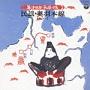 美しき日本・民謡の旅 ~民謡・奥羽本線(その一)~