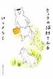 きょうの猫村さん (6)