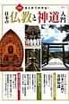 図解・まとめてわかる! 日本の仏教と神道入門