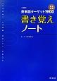 英単語ターゲット1900<5訂版> 書き覚えノート 完全対応