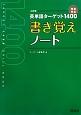 英単語ターゲット1400<4訂版> 書き覚えノート 完全対応