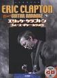 エリック・クラプトン/ブルース・ギター・カラオケ マイナス・ワンCD付