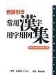 音訓引き 常用漢字 用字用例集