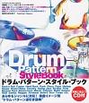 ドラム・パターン・スタイル・ブック CD付 GiGS Presents