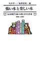 怖い本と楽しい本 毎日新聞「今週の本棚」20年名作選 1998~20