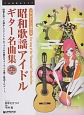昭和歌謡 アイドル/ギター名曲集 ソロ・ギターで奏でる 模範演奏CD付 時代を越えて愛される珠玉の名曲集