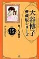 愛しさを抱いて 大谷博子愛蔵版シリーズ 翔子の事件簿15