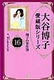 今、掌にあるものを 大谷博子愛蔵版シリーズ 翔子の事件簿16