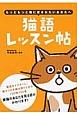 猫語レッスン帖 もっともっと猫に愛されたいあなたへ