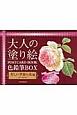 大人の塗り絵 POSTCARD BOOK 色鉛筆BOX 美しい季節の花編