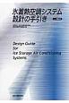 氷蓄熱空調システム設計の手引き<POD版>