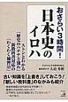 日本史のイロハ おさらい3時間! ストンとわかる「歴史のハテナと流れ」 新教科書対応