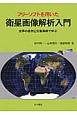 衛星画像解析入門 フリーソフトを用いた 世界の自然と災害事例で学ぶ