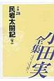 小田実全集 小説 民岩太閤記(下) (28)