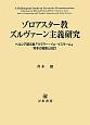 ゾロアスター教 ズルヴァーン主義研究 ペルシア語文献『ウラマー・イェ・イスラーム』写本の