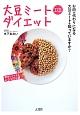 大豆ミート DE ダイエット お肉の代わりになる大豆ミートを知っていますか?