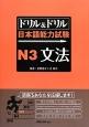 ドリル&ドリル 日本語能力試験 N3 文法