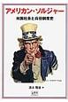 アメリカン・ソルジャー 米国社会と兵役制度史