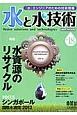 水と水技術 特集:水資源のリサイクル 「水」エンジニアのための技術情報(18)