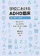 学校におけるADHD臨床 現場で援助する実務家のための工夫