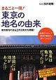 まるごと一冊!東京の地名の由来 東京都内の全62市区町村を網羅!
