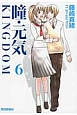 瞳・元気 KINGDOM (6)