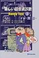 エコ蔵じいさんの楽しい超音波診断 Handy Text<改訂2版> 腹部 (1)