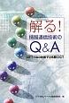 解る!情報通信技術のQ&A NTT R&D技術でひも解くICT