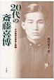 20代の斎藤喜博-その教育の事実と実際-