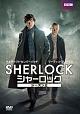 SHERLOCK/シャーロック シーズン2 DVD-BOX