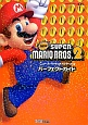 Newスーパーマリオブラザーズ2 パーフェクトガイド NINTENDO 3DS