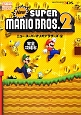 Newスーパーマリオブラザーズ2 完全攻略本 Nintendo dream