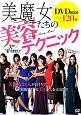 美魔女たちの美容テクニック DVD BOOK 美魔女24人がおうちで実践している美容法を大公開!