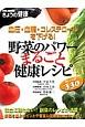 血圧・血糖・コレステロールを下げる! 野菜のパワーまるごと健康レシピ 献立に迷わない!副菜のレシピが満載!!