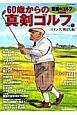 60歳からの真剣ゴルフ スイング飛ばし編 『書斎のゴルフ』特別編集 (1)