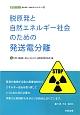 脱原発と自然エネルギー社会のための発送電分離 eシフトエネルギーシリーズ2