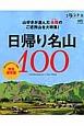 日帰り名山100<完全保存版> 別冊ランドネ 山好きが選んだニッポン全国のご近所山を大特集!
