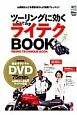 ツーリングに効くとっておきライテクBOOK DVD BOOK SERIES 山田純さんと多聞恵美さんが動画でレッスン!