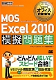MOS Excel 2010 模擬問題集 マイクロソフトオフィススペシャリスト試験学習書