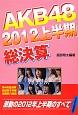 AKB48 2012上半期 総決算 激動の2012年上半期のすべて