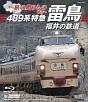旅の贈りもの 明日へ ~489系特急雷鳥・福井の鉄道
